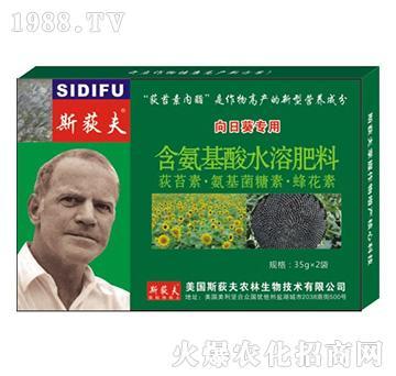向日葵专用-含氨基酸水