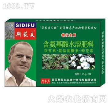 棉花专用-含氨基酸水溶肥料-斯荻夫