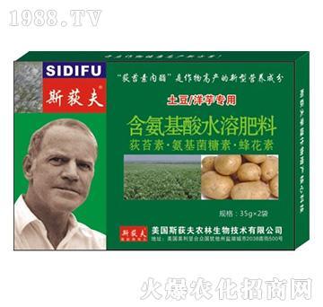 土豆专用型-含氨基酸水