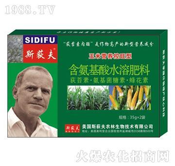 玉米营养控旺型-含氨基