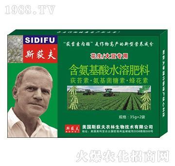 花生、大豆专用-含氨基
