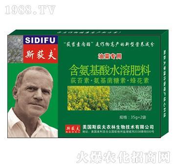 油菜专用-含氨基酸水溶肥料-斯荻夫