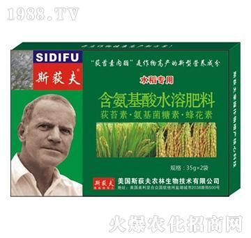 水稻专用-含氨基酸水溶