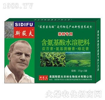 茶树专用-含氨基酸水溶
