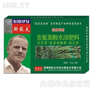 豆角专用-含氨基酸水溶