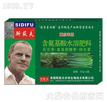 黄瓜专用-含氨基酸水溶