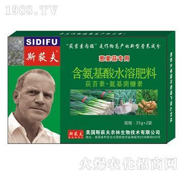 葱姜蒜专用-含氨基酸水