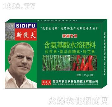 辣椒专用-含氨基酸水溶
