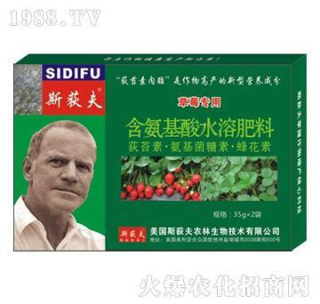 草莓专用-含氨基酸水溶