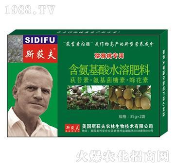 猕猴桃专用-含氨基酸水