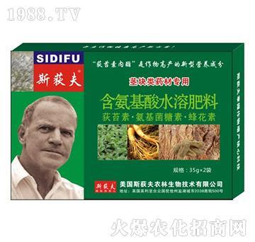 茎块类药材专用-含氨基