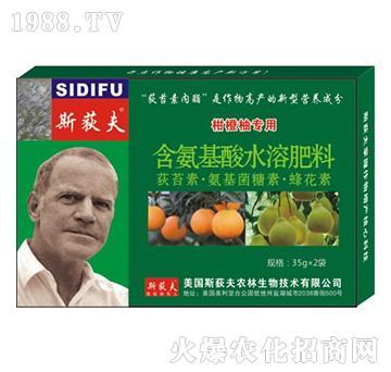 柑橙柚专用-含氨基酸水