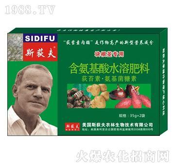 块根茎专用-含氨基酸水