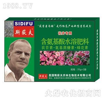 花卉专用-含氨基酸水溶肥料-斯荻夫