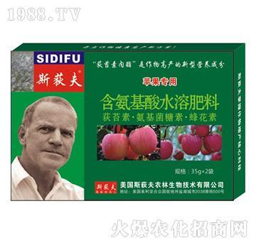 苹果专用-含氨基酸水溶