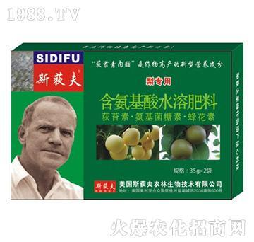 梨专用-含氨基酸水溶肥