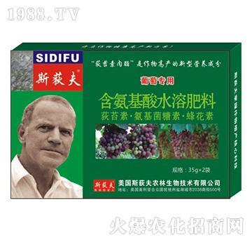 葡萄专用-含氨基酸水溶