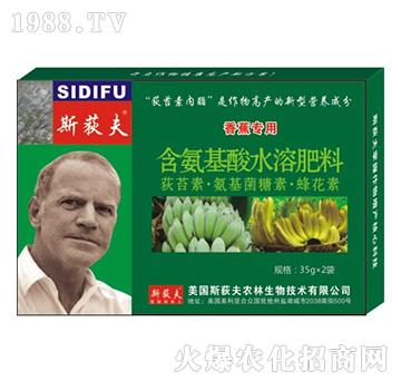 香蕉专用-含氨基酸水溶肥料-斯荻夫