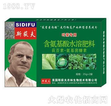 叶菜专用-含氨基酸水溶