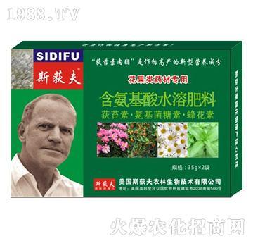 花果类药材专用-含氨基