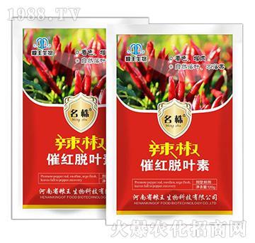 辣椒催红脱叶素-粮王生物