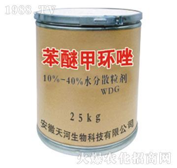 苯醚甲环唑-天河