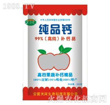 纯品钙(高档果蔬补钙精品)-天河百润