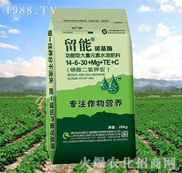 功能型大量元素水溶肥料14-6-30+TE-留能-住商红福