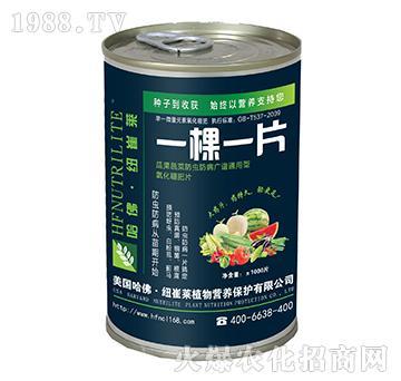 瓜果蔬菜防虫防病广谱通用型-一棵一片-哈佛・纽崔莱