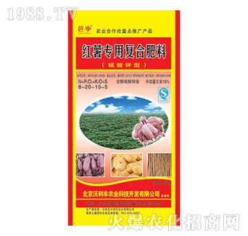 红薯专用复合肥料8-20-15-5-芭中