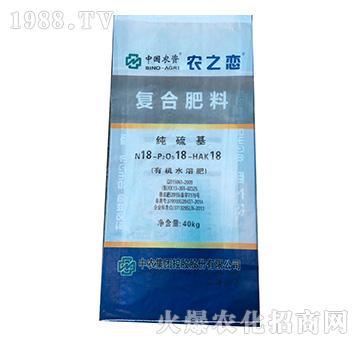 40kg纯硫基复合肥料18-18-18-农之恋-中农