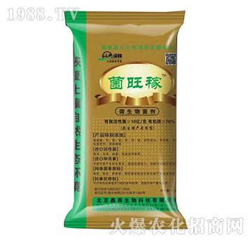 微生物菌剂(袋)-菌旺稼-中农