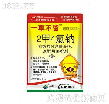 56%2钾4氯钠-一草不留-裕科