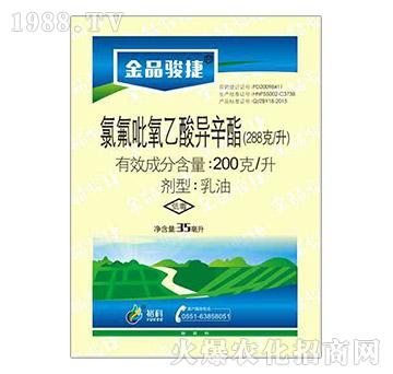 28.8%氯氟吡氧乙酸异辛酯-金品骏捷-裕科