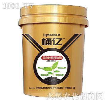 黄腐酸悬浮液肥-桶亿-