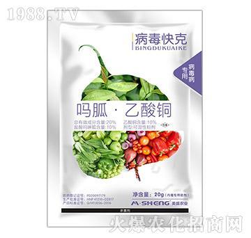 20%吗胍乙酸铜(病毒病专用)-病毒快克-尚采农业