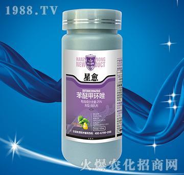 25%苯醚甲环唑-星愈-瀚正益农