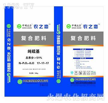 纯硫基复合肥料17-17-17-农之恋-中农国控