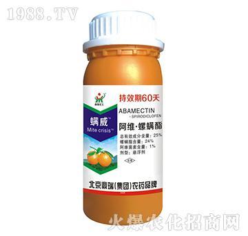 25%阿维・螺螨酯-螨威-鼎瑞