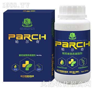 解药害营养调理剂-帕尔奇
