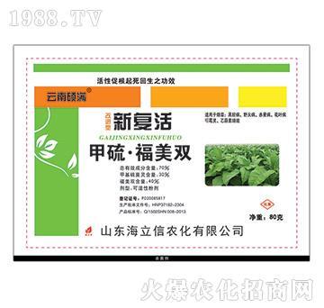 70%甲硫福美双-新复