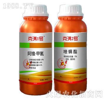 1.8%阿维甲氰+5%唑螨酯-克满1号+克满2号-海立信
