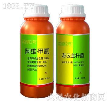 1.8%阿维甲氰+苏云金杆菌-消螨1号+消螨2号-海立信