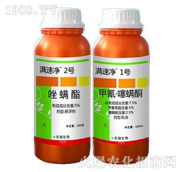 5%唑螨酯+7.5%甲氰噻螨酮-满速净2号+满速净1号-海立信