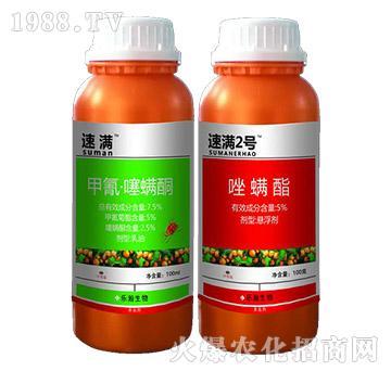 7.5%甲氰噻螨酮+唑螨酯(100ml)-速满+速满2号-海立信