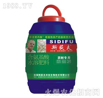 茶树专用(壶)-含氨基