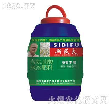 梨树专用(壶)-含氨基酸水溶肥料-斯荻夫