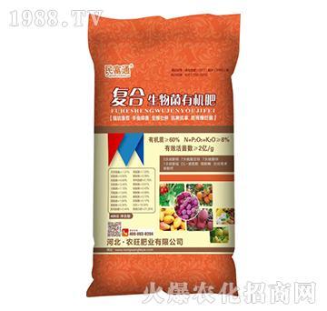 复合生物菌有机肥-民富通-农旺肥业