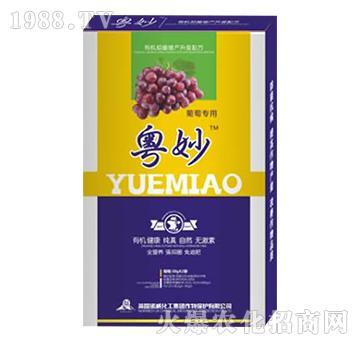 葡萄专用水溶肥-粤妙-