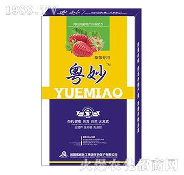 草莓专用水溶肥-粤妙-